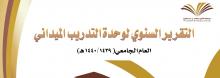 التقرير السنوي لوحدة التدريب الميداني للعام الجامعي 1439-1440 هـ