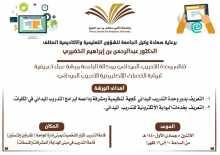ورشة عمل تعريفية لبوابة الخدمات الإلكترونية للتدريب الميداني بتاريخ 14 يناير 2019