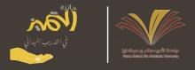 وحدة التدريب الميداني بوكالة الجامعة للشؤون التعليمية تطلق جائزة التميز للتدريب الميداني بفروعها الأربعة